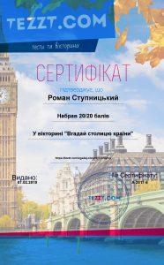англійський сертифікат