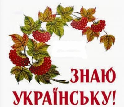 Знаю українську
